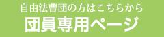 団員専用ページ