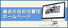過去の自由法曹団ホームページ